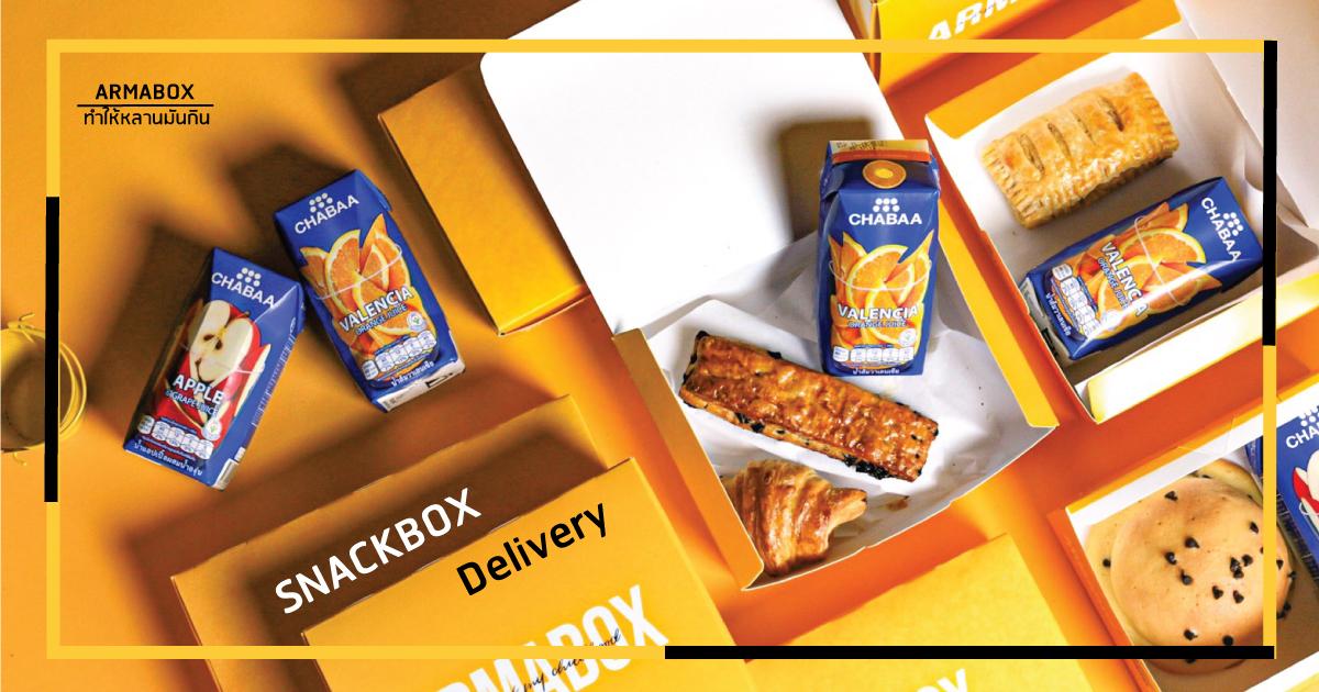รับทำ snackbox