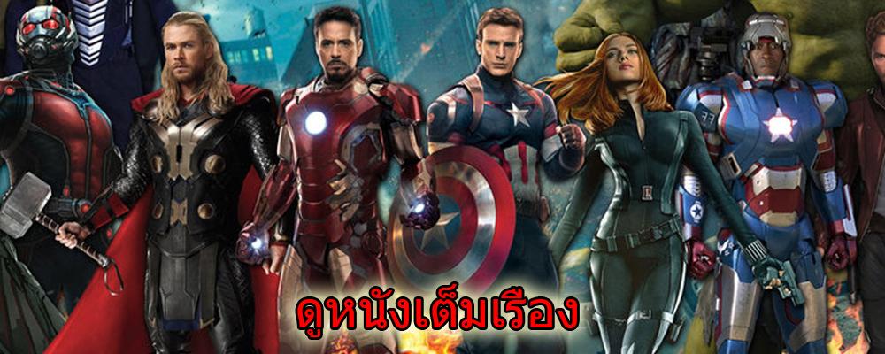 หนังออนไล ฟรี ภาคไทย