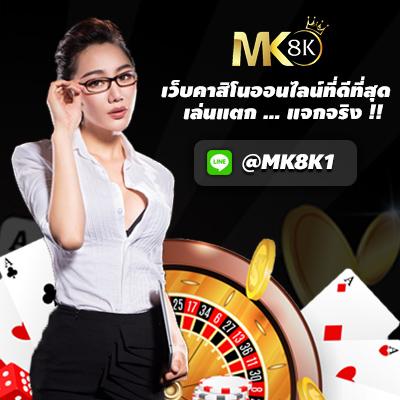 mk8k live